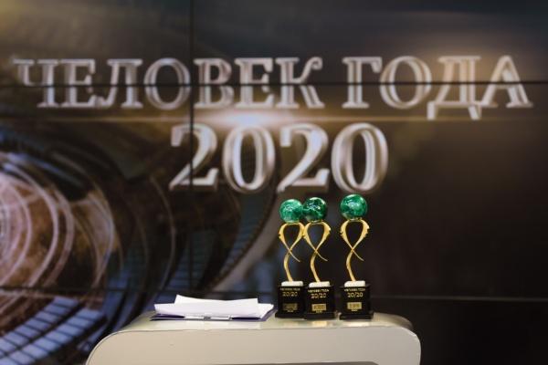премия человек года 2020(2020)|Фото: фонд святой Екатерины