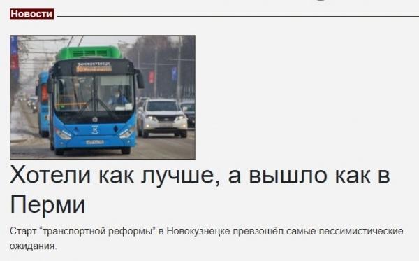 """Транспортная реформа в Новокузнецке - """"получилось как в Перми""""(2020) Фото: kuzrab.ru, скриншот"""