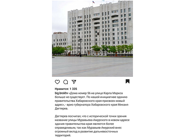 переименование площади в Хабаровске(2020)|Фото: instagram.com