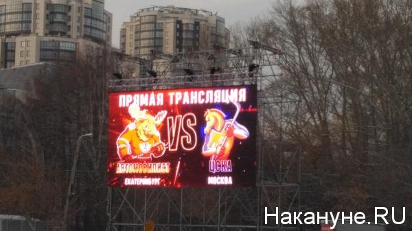 фан-зона ХК Автомобилист(2020)|Фото: Накануне.RU
