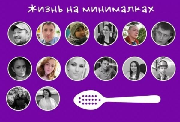 эксперимент по выживанию на МРОТ(2020)|Фото: ГМПР Челябинской области