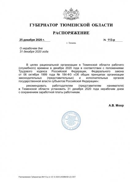 распоряжение губернатора Александра Моора о рекомендации сделать 31 декабря выходным днем(2020)|Фото: vk.com/aleksandr__moor