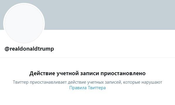 twitter трампа(2021)|Фото: twitter.com