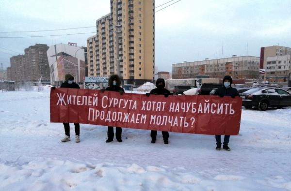 пикет, концессия, ГТС, теплосети(2021)|Фото: kprf-ugra.ru