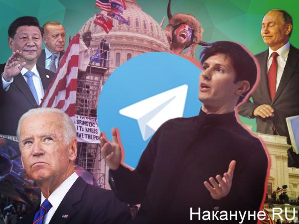 Коллаж, Павел Дуров, Телеграм, штурм Капитолия, Байден(2021)|Фото: Накануне.RU