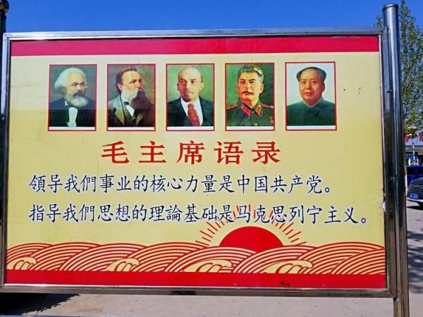 Портреты основоположников и цитата Мао(2021)|Фото: meipian.cn