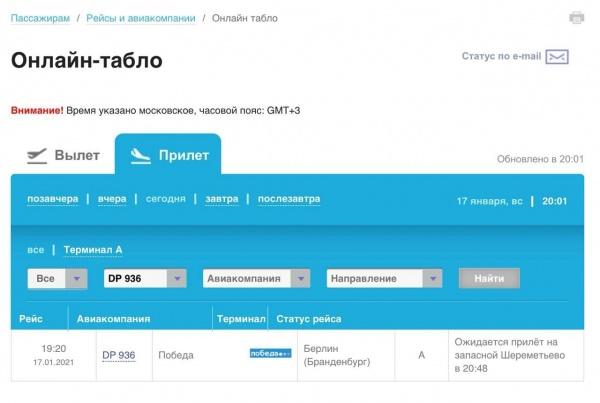 онлайн-табло, самолет с Навальным, возвращение в Россию(2021)|Фото: