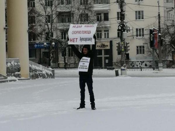 "пикет против аутсорсинга ""скорой помощи""(2021)|Фото: Накануне.RU"