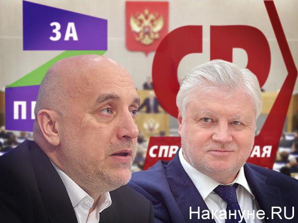 Коллаж, Захар Прилепин, Сергей Миронов(2021)|Фото: Накануне.RU