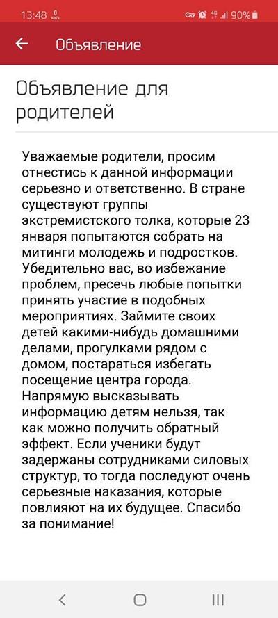 Объявление для родителей школьников про митинг 23 января(2021)|Фото: vk.com/chernobelyi_spisok_salavat