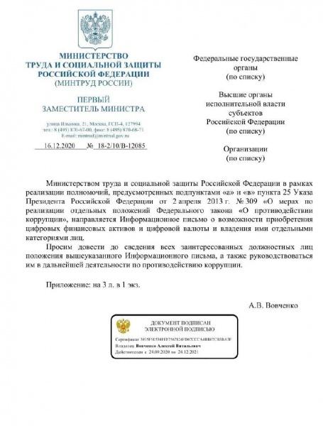 Информационное письмо для чиновников о продаже криптовалюты.(2021)|Фото: telegram-канал Незыгарь