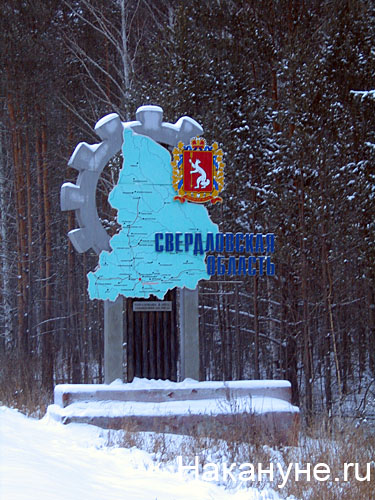 свердловская область стела Фото: Накануне.ru