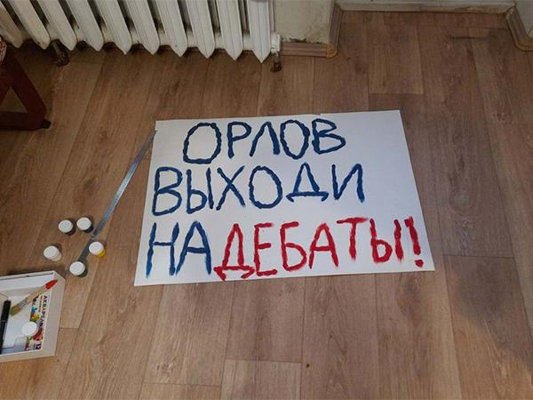 Приглашение на дебаты ио мэра Орлова(2021) Фото: Дмитрий Калинин