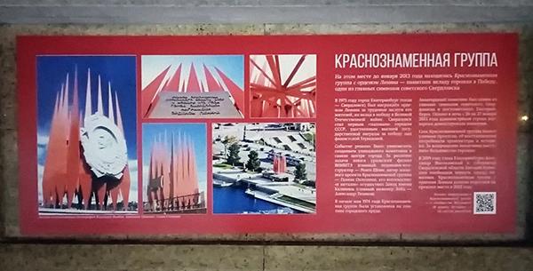 памятный знак на месте снесенной Краснознаменной группы(2021)|Фото: vk.com/id_sverdlovsk