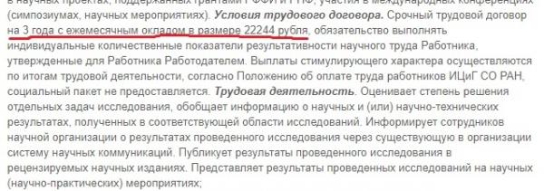 Объявление о вакансии ИЦиГ СО РАН(2021)|Фото: bionet.nsc.ru