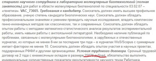 Вакансия с.н.с в ИЦиГ СО РАН(2021)|Фото: bionet.nsc.ru