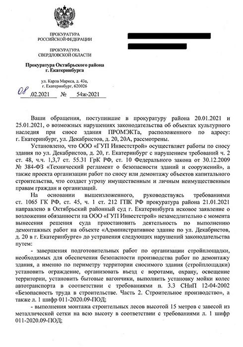 документ ПРОМЭКТ(2021) Фото: архитектор Полина Иванова