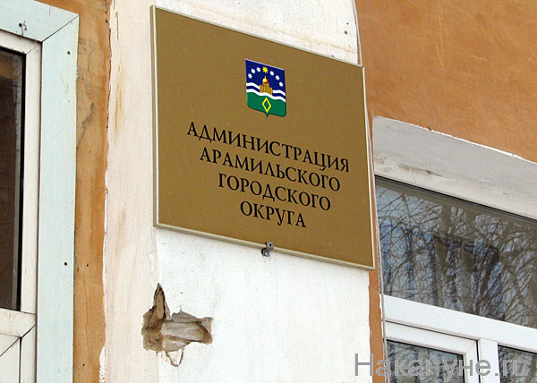 арамиль администрация городского округа|Фото: Накануне.ru