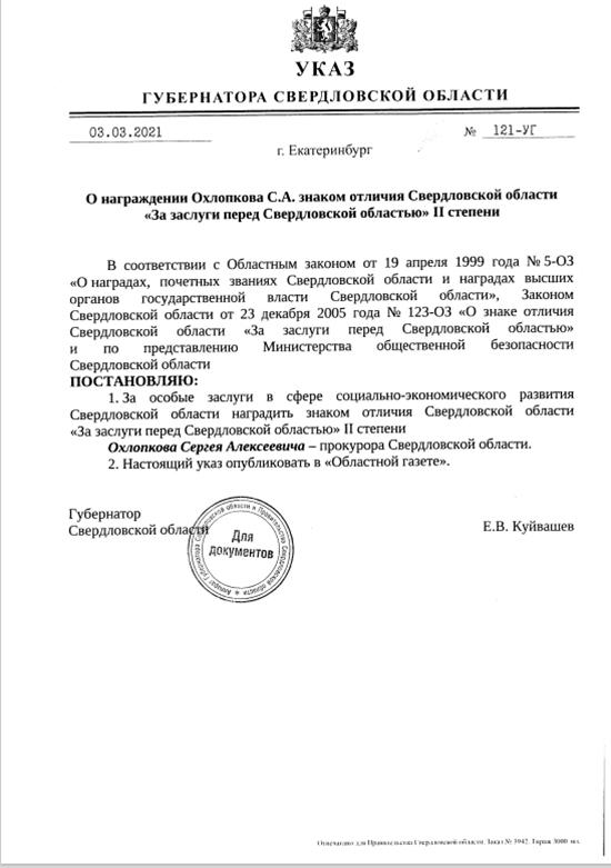 Документ(2021)|Фото: официальный портал правовой информации Свердловской области