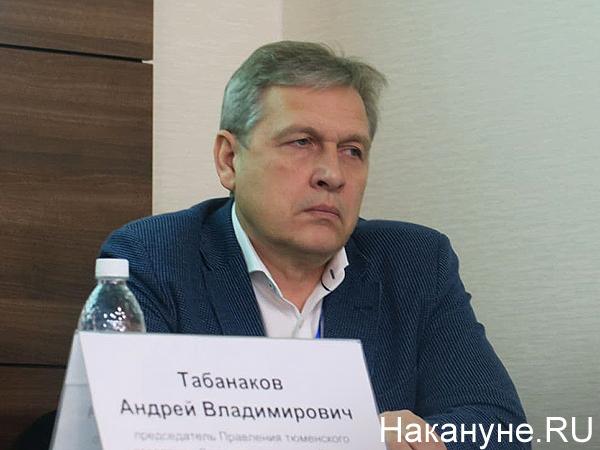 Андрей Табанаков, II Градостроительный форум-выставка Тюменской области(2021) Фото: Накануне.RU