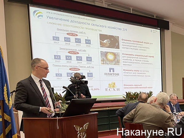 Заседание Совета ТПП РФ, Константин Бабкин(2021)|Фото: Накануне.RU