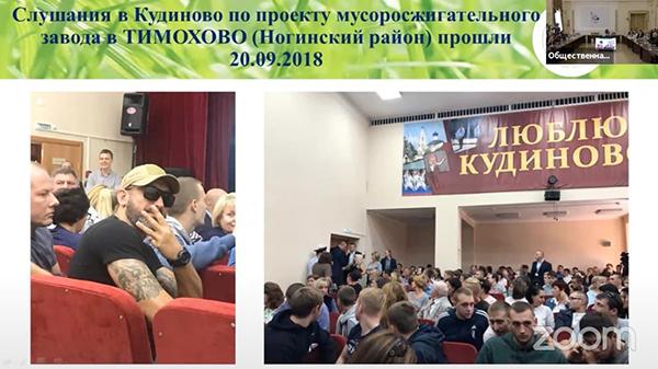 Слушания в Кудиново по концепции утилизации ТКО(2021) Фото: Анна Дмитриева