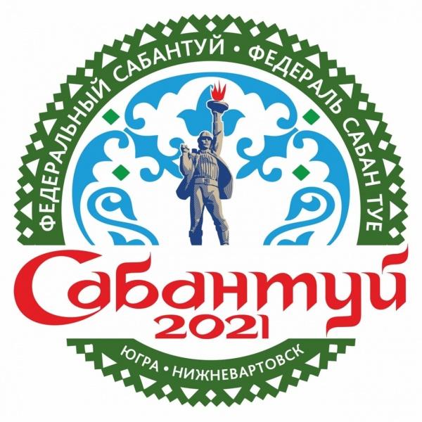сабантуй, нижневартовск, самотлорские ночи 2021, логотип(2021)|Фото: пресс-служба администрации города Нижневартовска