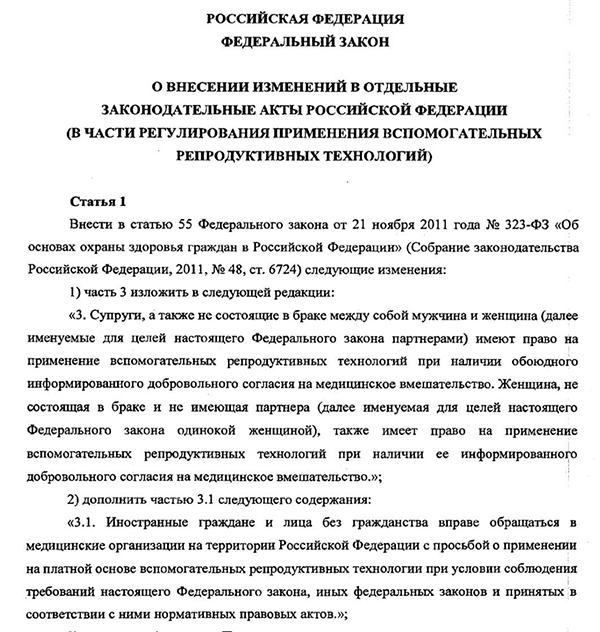 Законопроект Совфеда о суррогатном материнстве(2021)|Фото: Анна Шафран