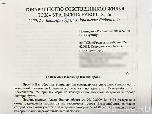 обращение к президенту от ТСЖ(2021)|Фото: Накануне.RU