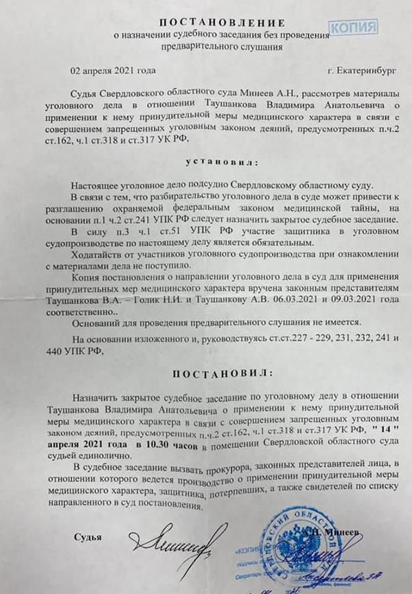 Постановление суда по делу Таушанкова(2021)|Фото: Алексей Бушмаков