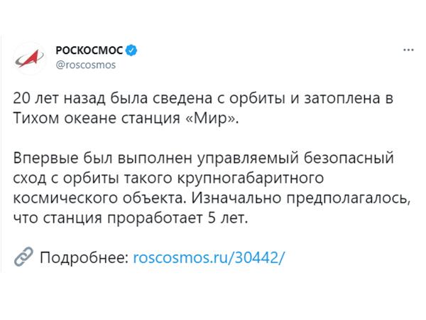 твит Роскосмоса про станцию МИР(2021)|Фото: twitter.com/roscosmos