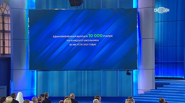 Послание президента РФ Владимира Путина Федеральному Собранию(2021) Фото: youtube.com