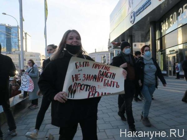 Шествие в поддержку Навального(2021)|Фото: Накануне.RU