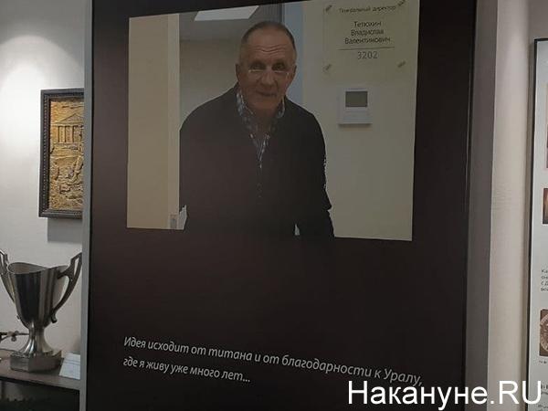 Музей имени Тетюхина в Нижнем Тагиле(2021)|Фото: Накануне.RU
