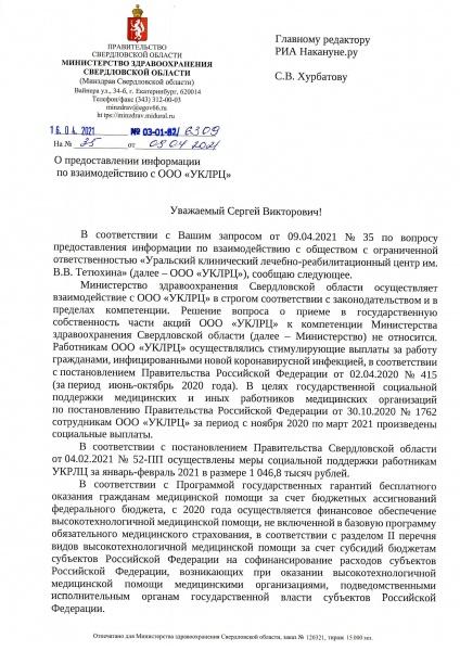 письмо  минздрава, уклрц, часть1(2021)|Фото: РИА Накануне.RU