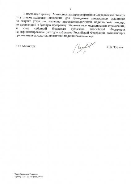 письмо  минздрава, уклрц, часть 2(2021)|Фото: РИА Накануне.RU