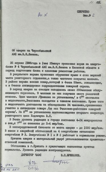 Рассекреченный доклад об аварии на Чернобыльской АЭС.(2021)|Фото: facebook.com/SecurSerUkraine / СБУ