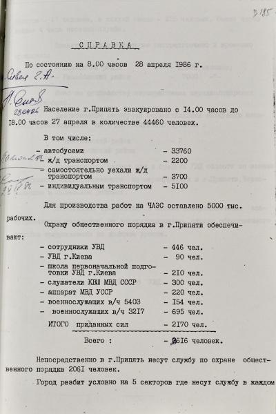 Рассекреченный доклад об эвакуации из Припяти.(2021)|Фото: facebook.com/SecurSerUkraine / СБУ