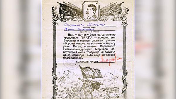 Благодарность от Сталина медсестре Мизиной Нине(2021)|Фото: пресс-служба УФСБ по Свердловской области