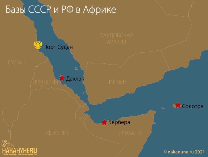 инфографика, базы СССР и РФ в Африке(2021)|Фото: Накануне.RU