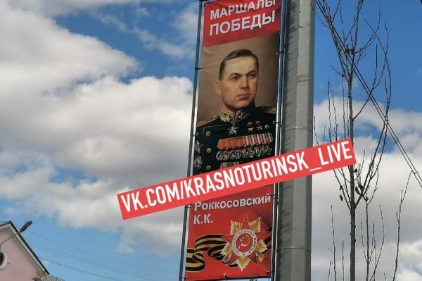 Рокоссовский, баннер(2021)|Фото: vk.com/wall-47911660_126019