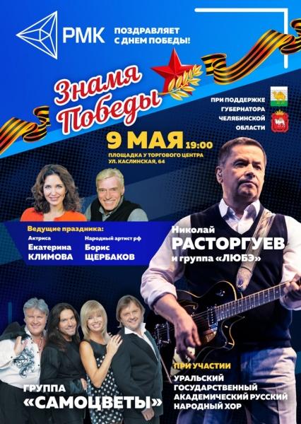 афиша, день победы, концерт, рмк(2021)|Фото: пресс-служба РМК