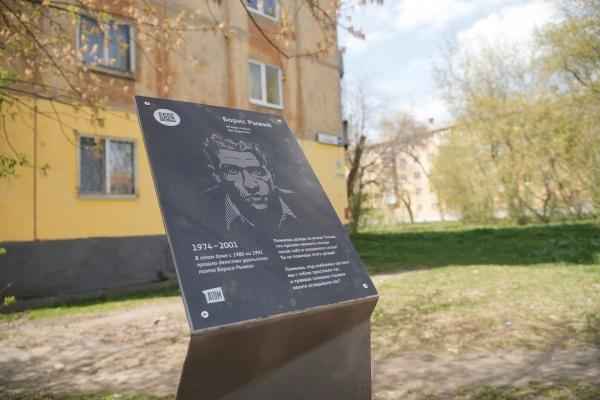 Памятный знак рядом с домом, где жил поэт Борис Рыжий.(2021)|Фото: пресс-служба Атомстройкомплекса