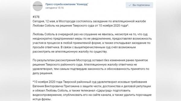 "скрин, конкорд, лп(2021) Фото: пресс-служба компании ""Конкорд"""