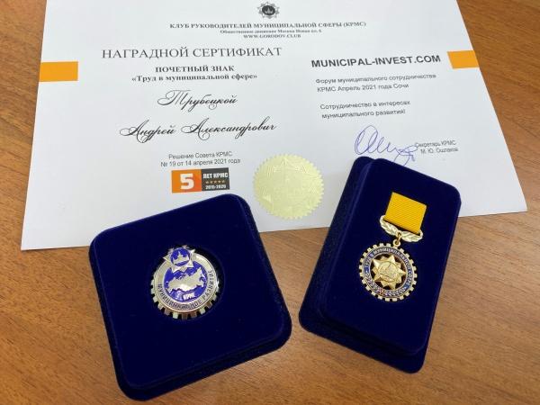 трубецкой, знак(2021) Фото: пресс-служба главы администрации Сургутского района