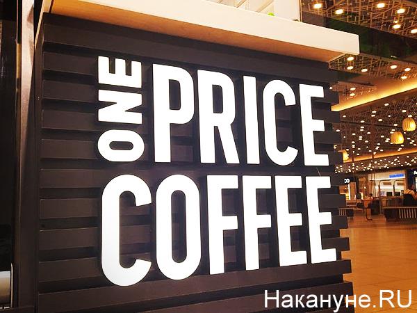 ONE PRICE COFFEE в Екатеринбурге(2021)|Фото: Накануне.RU