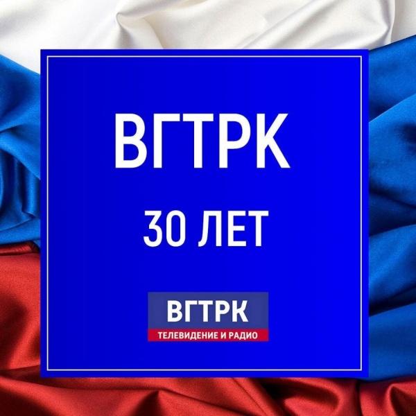вгтрк, 30 лет, лого(2021) Фото: ВГТРК