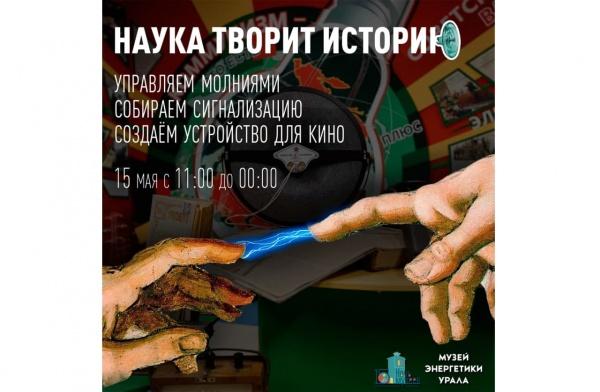 (2021) Фото: Россети Урал