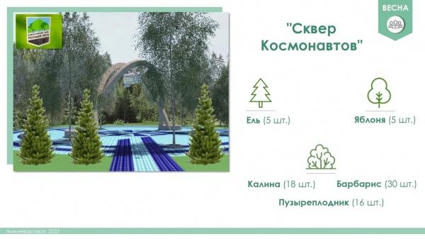 сквер космонавтов, озеленение, нижневартовск(2021) Фото: пресс-служба администрации Нижневартовска