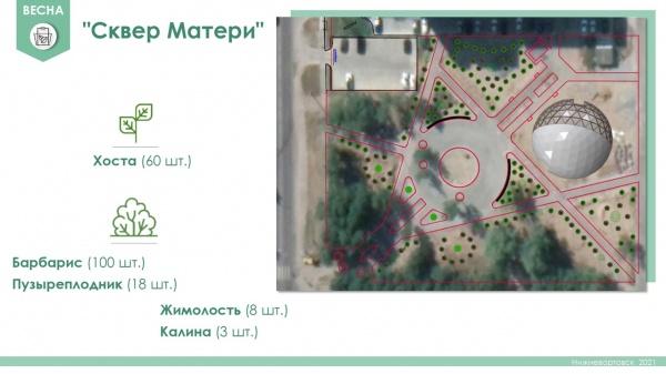 сквер материа, нижневартовск, графика, озеленение(2021) Фото: пресс-служба администрации Нижневартовска